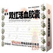 晶珠(双红活血胶囊)