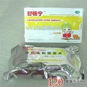 乳酸菌素片(乳酸菌素片)