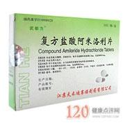 复方盐酸阿米洛利片(复方