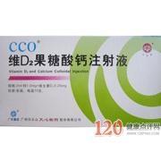 维D2果糖酸钙注射液(维