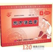 东方活血膏(东方活血膏)