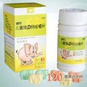 儿童维D钙咀嚼片