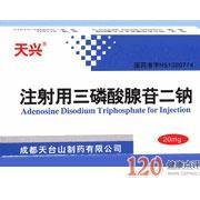 注射用三磷酸腺苷二钠(注
