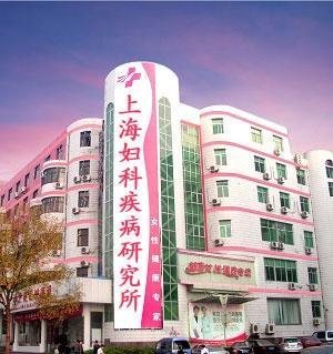 上海妇科疾病研究所
