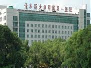 佳木斯大学附属第一医院