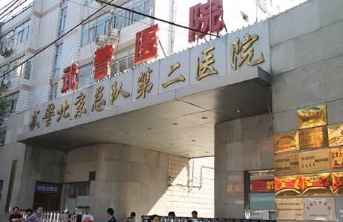 北京第二医院_武警北京市总队第二医院中医骨科