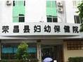 荣昌县妇幼保健院