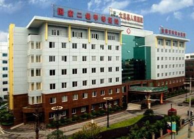 重庆市大足区人民医院