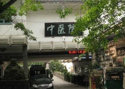 120健康网 医院 重庆市大足区中医院  上传图片 医院评分:8/10.