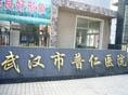 武汉市普仁医院(原一冶医院)