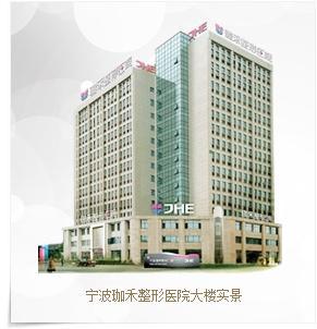 宁波有哪些整形医院公办的吗
