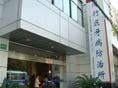 上海市闵行区牙病防治所