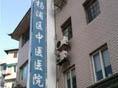 上海市杨浦区中医医院