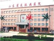 山東省皮膚病醫院