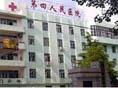 成都市第四人民医院