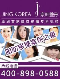 北京京韩医疗整形美容机构