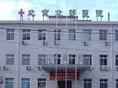 北京华一医院