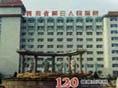 四川省第三人民医院