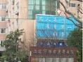 上海市静安区老年医院