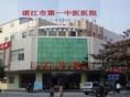 湛江市第一中医院