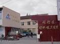 上海市颛桥镇卫生院