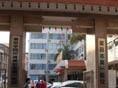 莆田市第一医院