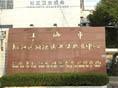 上海市松江区洞泾镇卫生服务中心