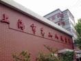 上海市第二人民医院