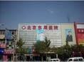 北京市通州区东辰医院