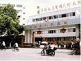 遂溪县人民医院