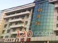 广州钢铁集团公司医院
