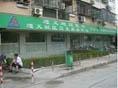 上海市长宁区遵义地段医院