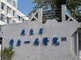 广东省电力一局医院