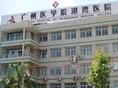 广州医学院港湾医院