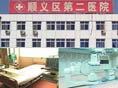 北京市顺义区第二医院